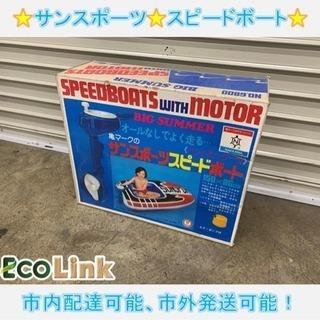 398☆ サンスポーツ スピードボート ハンドモーター欠品