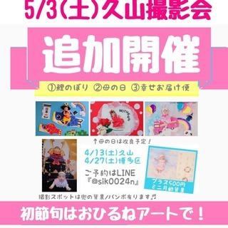 5/3(金)おひるねアートレスポアール久山(糟屋郡)撮影会