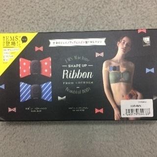 EMSマシン  ribbon