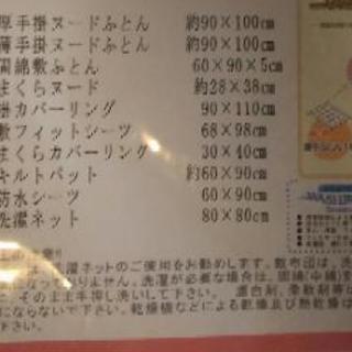 日本製ベビー布団一色(ミニサイズ)
