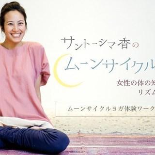 【6/12】ムーンサイクルヨガ体験ワークショップ