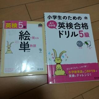 CD付き英検五級参考書