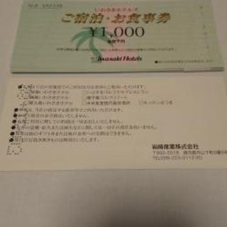 いわさきホテルズ ご宿泊・お食事券 17000円分 1000円分...