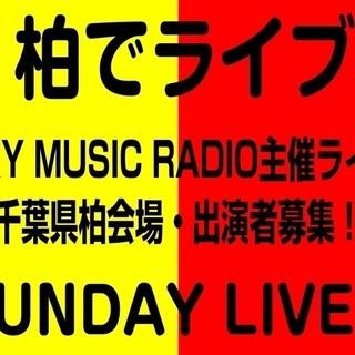 <柏市・出演者募集>ノルマなし!気軽に参加!SUNDAY LIVE...