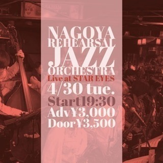 名古屋リハーサルジャズオーケストラ ライブ@覚王山スターアイズ