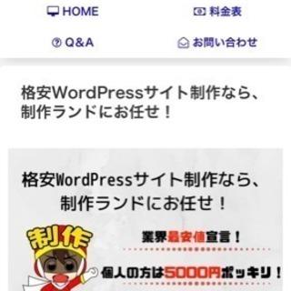 【5000円】格安でWordPressサイト制作致します