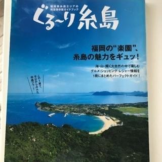 糸島のガイド本