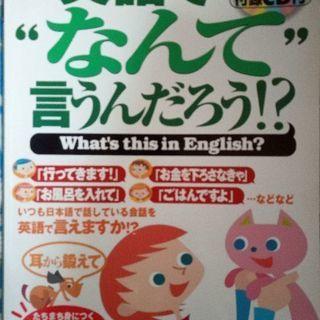 英語でなんて言うんだろう