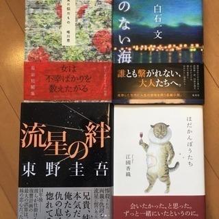 [お渡し決定]新品単行本 4冊セット