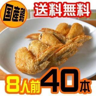 【ネット販売】手羽先の唐揚げ(冷凍調理済)
