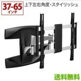 ◆新品未使用◆薄型TV壁掛け金具