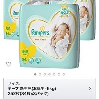 パンパース テープ 新生児 (~5kg) はじめての肌へのいちばん...