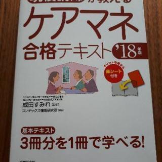 成美堂出版 ケアマネ合格テキスト18年版未使用