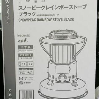 スノーピーク レインボーストーブ  【新品未開封品】