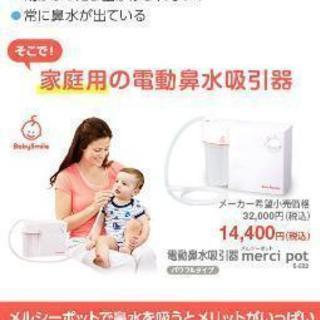 子供の鼻詰まり治します(^_^)b