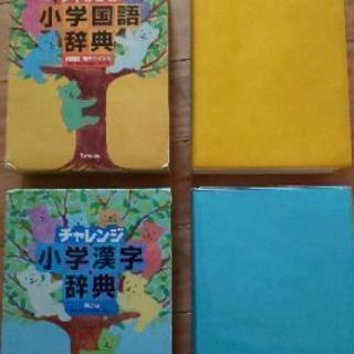 チャレンジ 小学国語辞典 漢字辞典