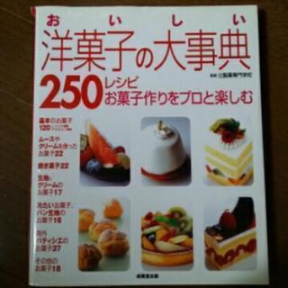 洋菓子の大事典 250レシピ