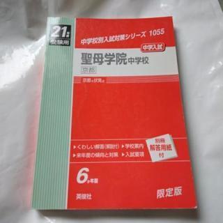 新品 聖母学院中学校(京都)過去問題集