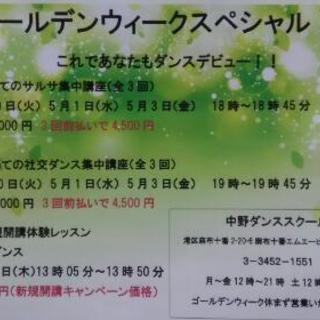サルサ・社交ダンス・ゴールデンウイーク集中講座