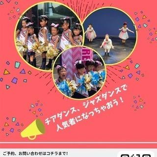 【年中から受講可能!】チアダンス、ジャズダンス体験会開催!【2クラ...