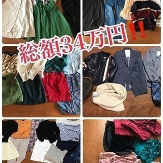 【総額34万円‼️】洋服まとめ売り
