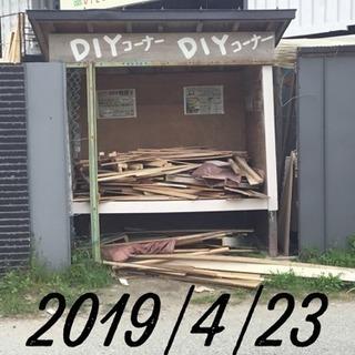 DIY応援★無料で端材差し上げます★廃材、端材、木材