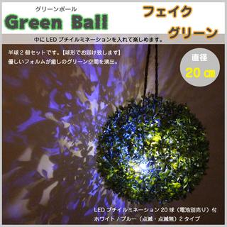 新品 LED グリーンボール プチイルミ付 ディスプレイ 飾り ...