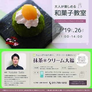 5/19 カジュアルバルで大人も楽しめる和菓子体験教室!