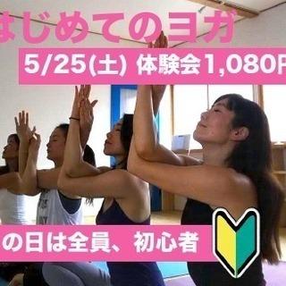5/25(土)11時半〜 はじめてのヨガ 体験会