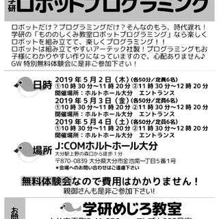 【学研】GW!ロボットプログラミング無料体験会♪