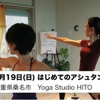 5/19(日)10時〜 ヨガが初めての人にもデキる!【はじめてのア...