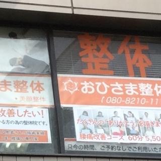 仙台市で腰痛整体なら、「おひさま整体」慢性的な腰痛や肩こり、自律神経の乱れによる睡眠障害でお悩みの方はおひさま整体にお越し下さい。 - 地元のお店
