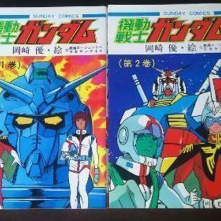 【決まりました】機動戦士ガンダム 全巻初版セット