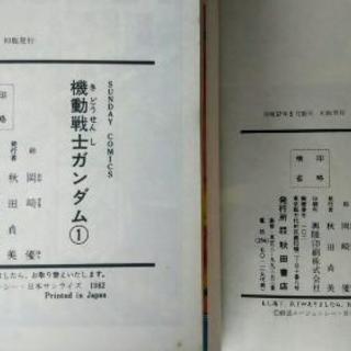 【決まりました】機動戦士ガンダム 全巻初版セット − 長野県