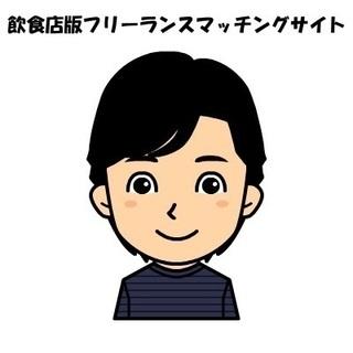 東京の飲食店で自由に働きたい方、大募集。