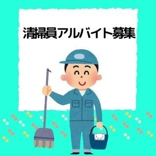 定期清掃班アルバイト募集☆