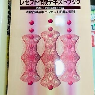 レセプト作成テキストブック 平成30年4月版