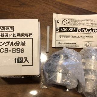 【未使用品】食器洗い乾燥機用シングル分岐 CB-SS6