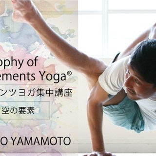 【12/3】Philosophy of FiveElements...