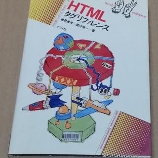 ナツメ社 HTMLタグリファレンス