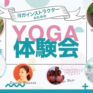 【6/14】第5回ヨガインストラクターのためのYOGA体験会【大...