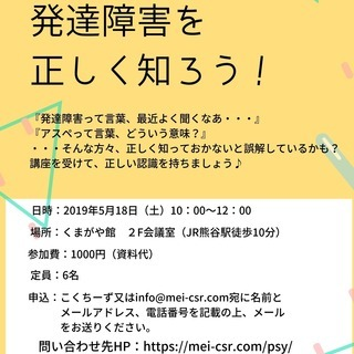【残り2枠!】5/18(土)発達障害を正しく知ろう!