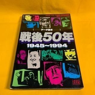古本 データ読本 戦後50年 1945〜1994  折り目少なく...