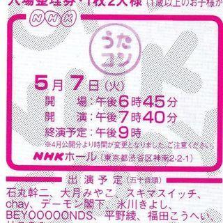 うたコン 5月7日 入場整理券 1枚2名様分です