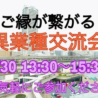 【4/30 武蔵浦和で開催!】当日お申込み受付中!定員20名・残...
