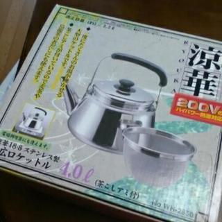 麦茶やかん ステンレスケトル 4L