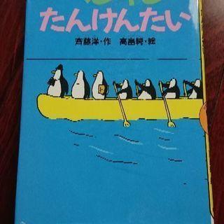 児童書低学年向け ペンギンたんけんたい