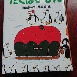 児童書低学年向け ペンギンたくはいびん