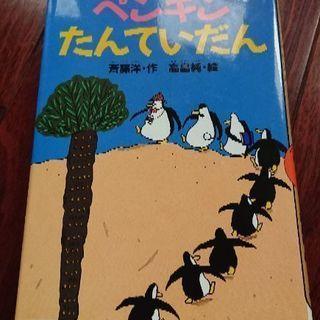 児童書低学年向け ペンギンたんていだん