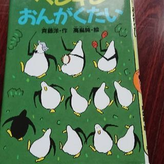 児童書低学年向け ペンギンおんがくたい